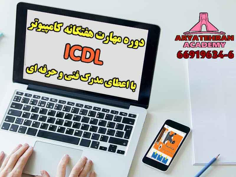 آموزش مهارت هفتگانه کامپیوتر ICDL در غرب تهران