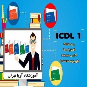 دوره آموزش icdl 1 ، icdl دریجه یک در آموزشگاه آریا تهران، آموزش مبانی کامپیوتر، آموزش اینترنت، آموزش کامپیوتر برای مبتدیان