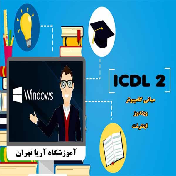 دوره آموزش icdl 2 در آموزشگاه آریا تهران، آموزش مبانی کامپیوتر، آموزش اینترنت، آموزش کامپیوتر برای مبتدیان