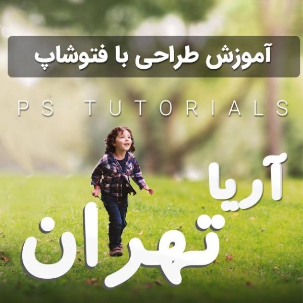 دوره آموزش فتوشاپ مقدماتی در آموزشگاه آریا تهران