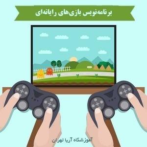 آموزش برنامه نویس بازی های رایانه ای