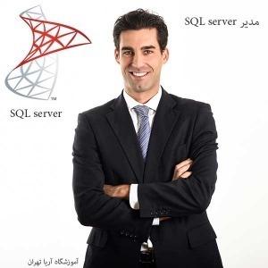 آموزش مدیر پایگاه داده SQL Server