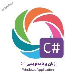برنامه نویسی (#Windows Application (C