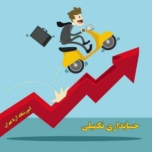 دوره آموزش حسابداری تکمیلی، حسابداری تکمیلی چیست