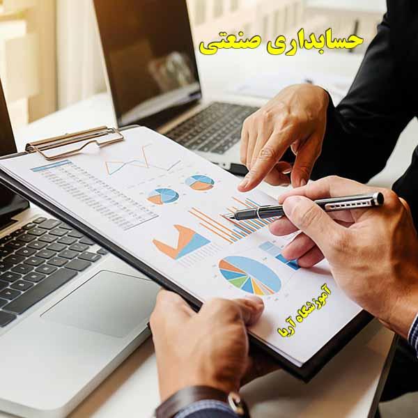 جزوه حسابداری صنعتی 2 - حسابداری صنعتی - پروژه و تحقیق - دانلود جزوه - حسابداری - صنعتی