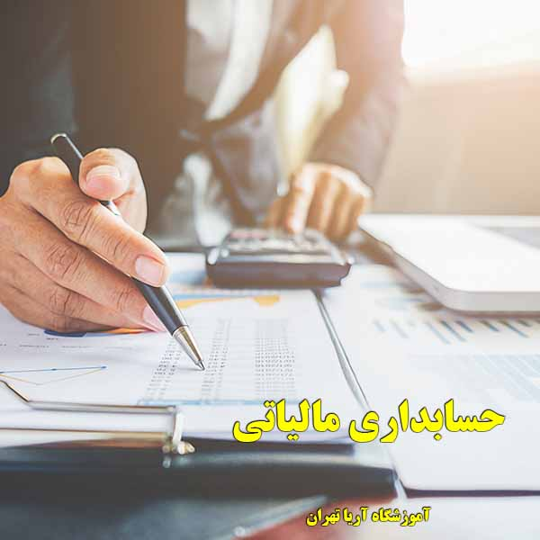 دوره آموزشی حسابداری مالیاتی