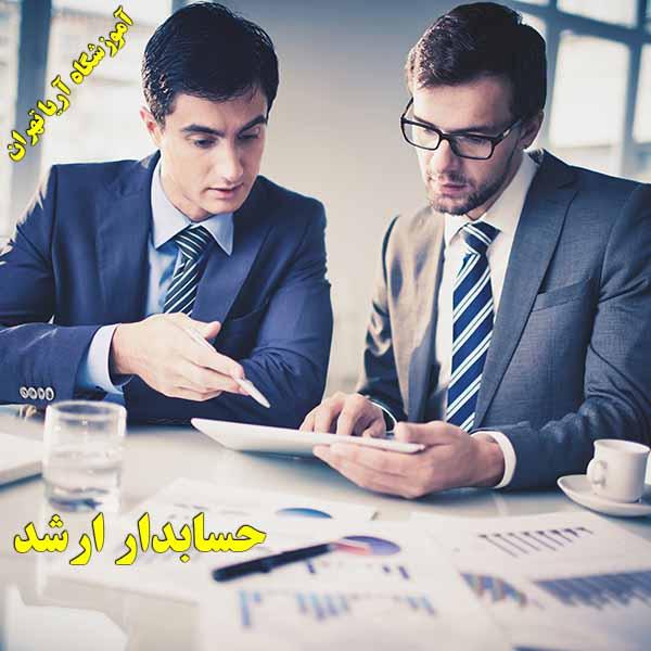 دوره آموزش حسابدار ارشد