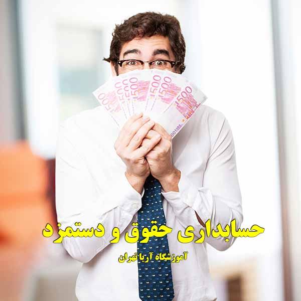 دوره آموزشی حسابداری حقوق و دستمزد، آموزش کامل حسابداری حقوق و دستمزد، حسابداری حقوق و دستمزد چیست