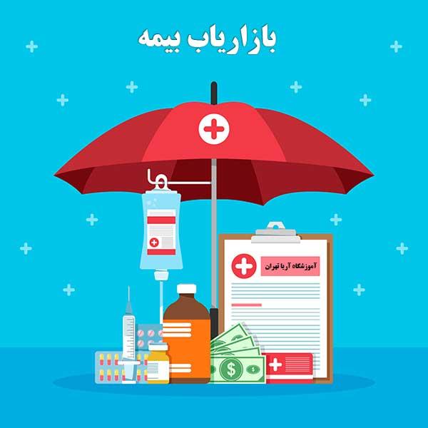 دوره آموزش بازاریاب بیمه