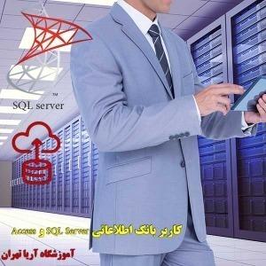 دوره آموزش کاربر بانک اطلاعاتی SQL Server و Access