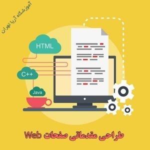 دوره آموزش طراحی مقدماتی صفحات وب (web)