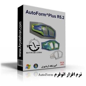 دوره آموزش نرم افزار اتوفرم AutoForm