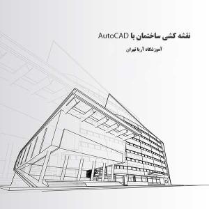 دوره آموزش نقشهکشی ساختمان با AutoCAD
