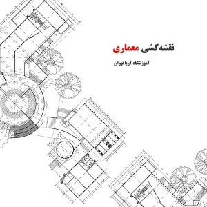 دوره آموزش نقشه کشی معماری
