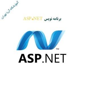 دوره آموزش ASP.Net مقدماتی