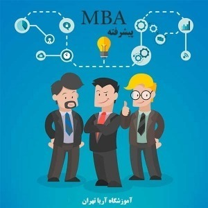 دوره آموزش MBA سطح پیشرفته