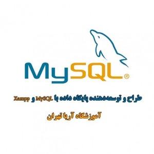 دوره آموزش MySQL