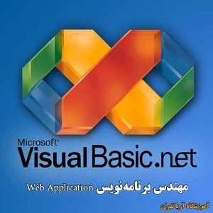 دوره آموزش برنامه نویس وب با VB.Net
