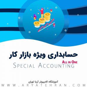 دوره حسابداری بازار کار فشرده با مدرک بین المللی | بهترین کلاس حسابداری تهران ویژه بازار کار