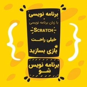 برنامه نویسی کودکان با زبان scratch