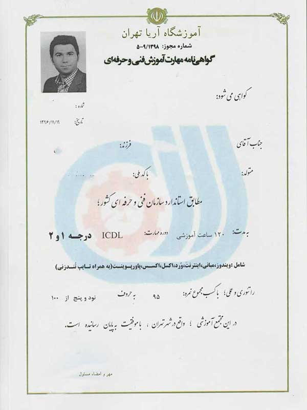 مدرک ICDL درجه 2 مجتمع فنی آریا تهران