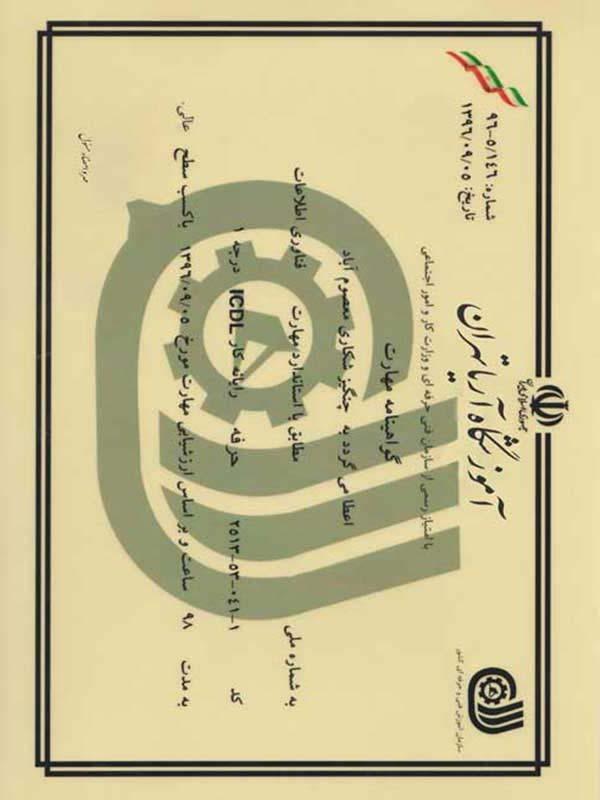 مدرک ICDl درجه 1 مجتمع فنی آریا تهران