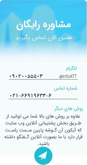بنر تماس با ما حاوی اطلاعات تماس با آموزشگاه آریا تهران