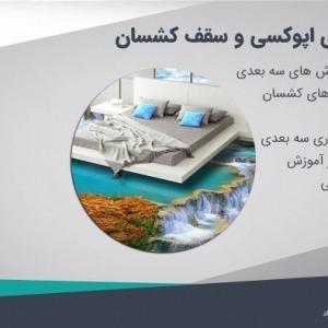 دوره آموزش طراحی و اجرای کفپوش های سه بعدی و سقف کشسان در تهران