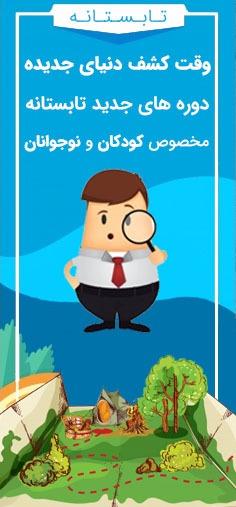 بنر دوره های تابستان آموزشگاه کامپیوتر آریا تهران