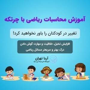 دوره آموزش چرتکه و انجام محاسبات ریاضی برای کودکان