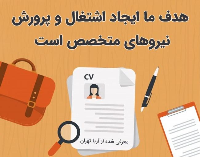 تصویر اسلاید دوره های آموزشی ویژه استخدام
