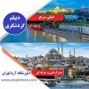 دیپلم گردشگری   مدرک گردشگری فنی حرفه ای   قانونی و قابل استعلام