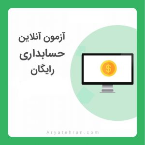 آزمون آنلاین حسابداری رایگان